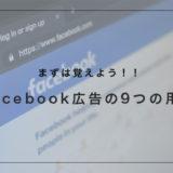 【Facebook広告の9つの基本用語】WEBマーケを全く知らない女子大生が学んでみた