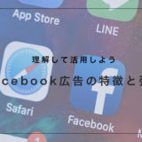 誰でも簡単に配信できる【Facebook広告】の特徴と強みとは?
