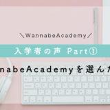 ワーママがWebマーケの勉強にWannabeAcademyを選んだ理由