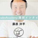 「WEBマーケは生活を豊かにする」【アカデミー講師インタビュー】藤原洋平