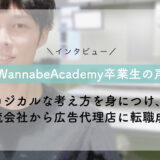 WannabeAcademyの授業でロジカルな考え方を身につけ、物流会社から広告代理店に転職成功