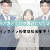 急成長中WEBマーケスクール「Wannabeアカデミー」の講師を募集いたします!