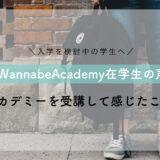【実際どうなの?】WANNABEアカデミーのリアル