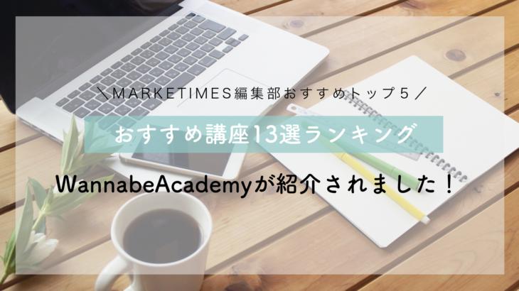 マーケタイムズにてWannabeAcademyが紹介されました!
