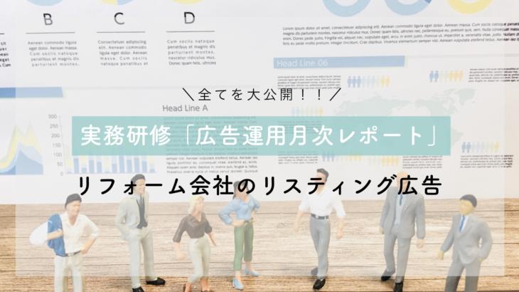 実務研修「広告運用月次レポート」を大公開〜リフォーム会社のリスティング広告編〜