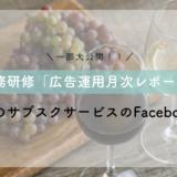 実務研修「広告運用月次レポート」を大公開〜ワインのサブスクサービス Facebook広告編〜