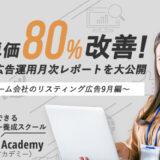 獲得単価80%改善! 卒業生の広告運用月次レポートを大公開 〜リフォーム会社のリスティング広告9月編〜